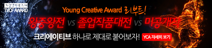 8th Young Creative Award